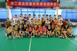 第二届业欣盛世杯羽毛球争霸赛2010.7.31