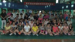 第三届业欣盛世杯羽毛球争霸赛
